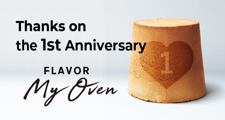 おかげさまでフレイバー公式オンラインショップMyOvenは開店1周年を迎えました